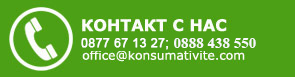 Контакт с нас