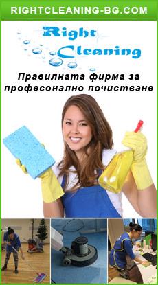 Фирма за професионално почистване - Райт Клийнинг